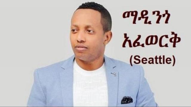 Ethiopia - Madingo Afework's vibrant concert in Seattle