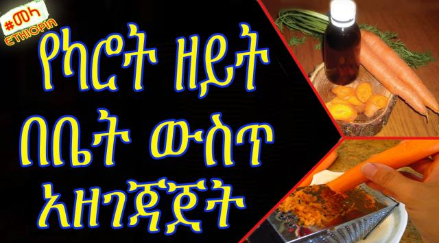 ETHIOPIA - How to Make Carrot Oil at Home in Amharic