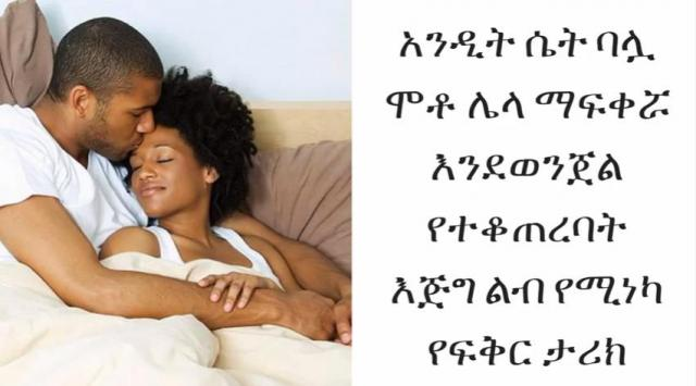 Ethiopia: Useful Tips for couples and the story of a Widow