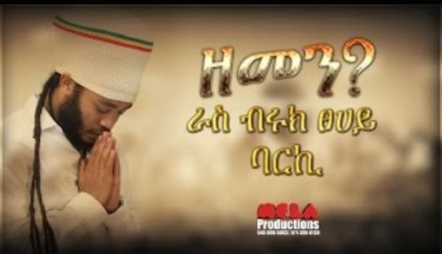 Ras Biruk Barky - Zemen? New Ethiopian Music Video 2016