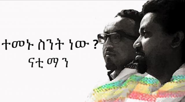 Nhatty Man - Temenu Sint Naw? (ተመኑ ስንት ነው?) Ethiopian Music 2016 - Lyrics