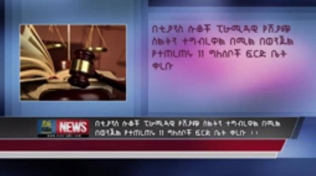 11 suspects in TIENS Ethiopia case appear in court