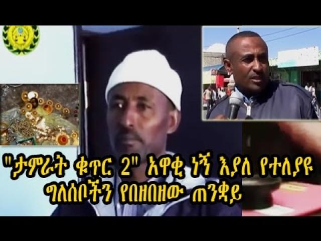"Ethiopia: ""ታምራት ቁጥር 2"" Man accused to scam people"