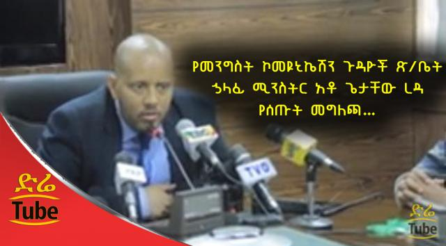 GCAO Minister Getachew Reda answering Questions from Journalists: Part 2