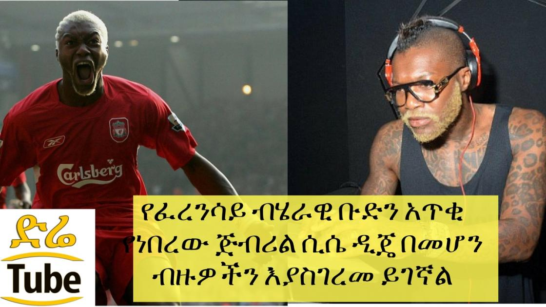 Djibril Cisse retires... to focus on his career as a DJ!