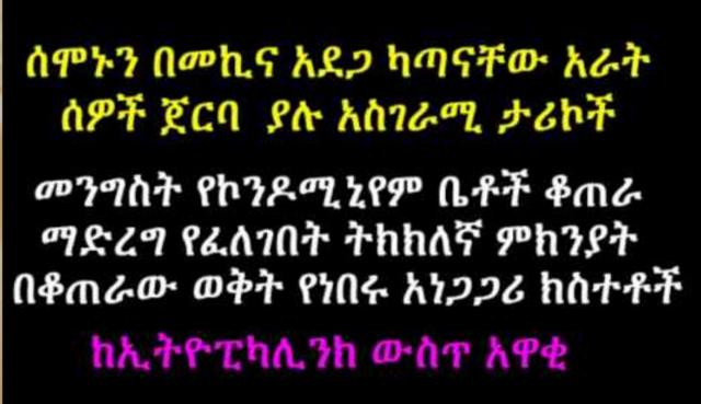 The Insider News EthiopikaLink, Saturday March 12 2016