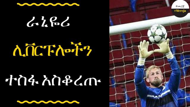 ETHIOPIA -''You will never sign this players'' Ranieri said