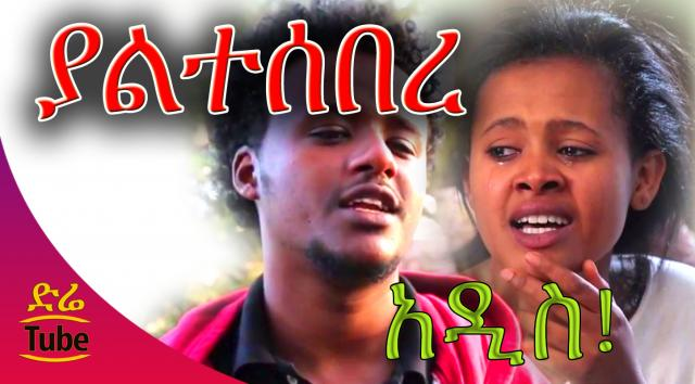 Ethiopian Movie - Yeltesebere (ያልተሰበረ) Amharic Full Film from DireTube 2016