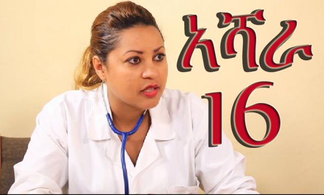 Ashara (አሻራ) Addis TV Ethiopian Drama Series - Episode 16