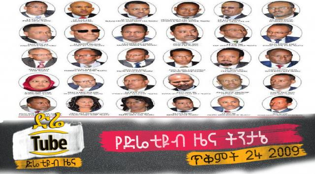 Ethiopia - Is The New Ethiopian Cabinet a Technocrat Government?