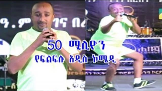 Ethiopian Comedian Filfilu New Funny Video - 50 Million
