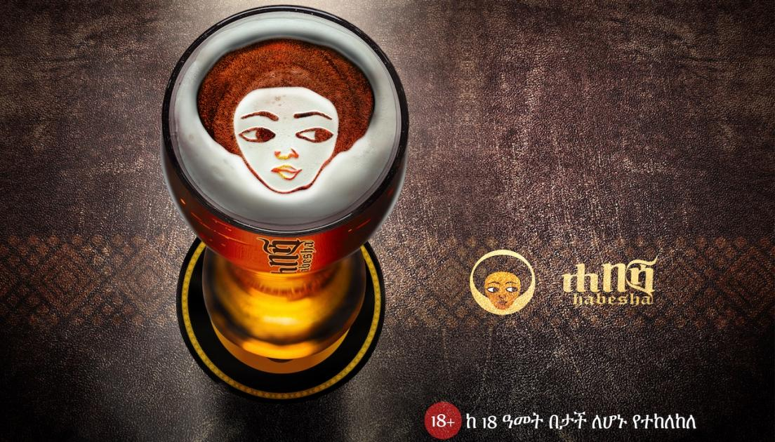 ETHIOPIA - Habesha Beer New Year Wish AMAZING Ads