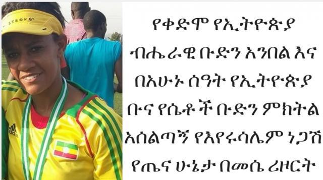 ETHIOPIA - Former Ethiopian women club Lucy captain & Current assistant Coach Eyerusalem Negash Heal