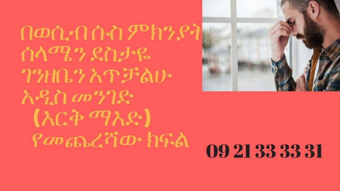 Ethiopia Sexual Addiction the  last episode -Erk Mead