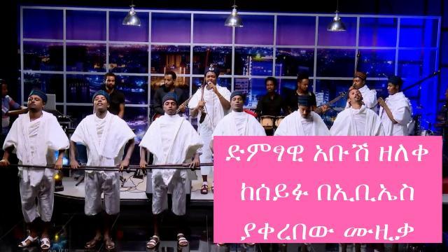 "Abush Zeleke ""Jaljilo ጃልጂሎ"" Live Performance On Seifu Show"