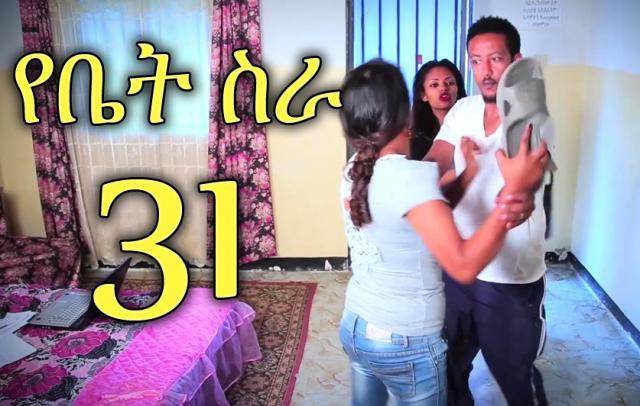EBC Drama Series Yebet Sira የቤት ስራ Episode 31