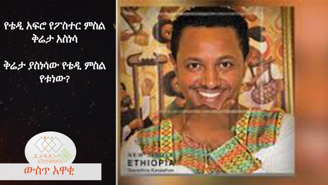 EthiopikaLink - Teddy Afro express his complaint on Tadele Roba