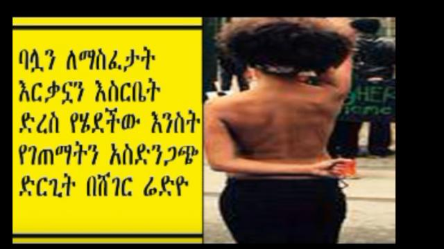 ETHIOPIA - The Women who went to jail Naked to unprisen her husabnd sentenced to 2 years jail time