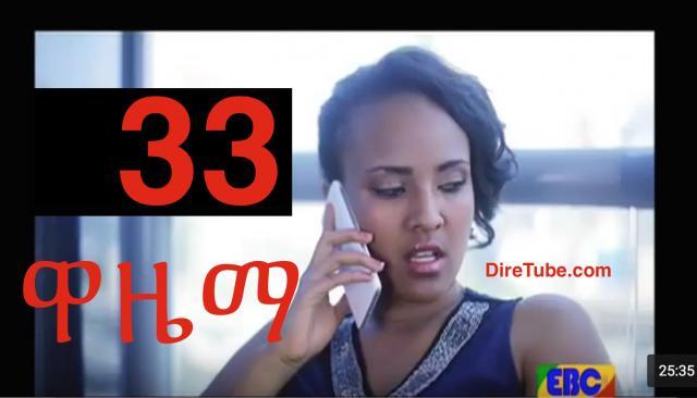 Wazema ዋዜማ Ethiopian Drama Series S02E33 Part 33