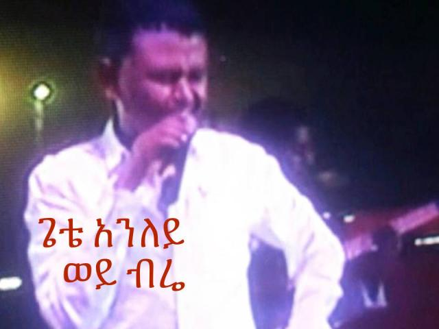 Gete Anley - Wey Bire (ወይ ብሬ) New Ethiopian Single 2016