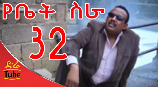 EBC Drama Series Yebet Sira የቤት ስራ   Episode 32