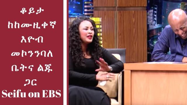 Seifu on EBS: Meet Eyob's Wife and Son - ከእዮብ ባለቤትና ልጁ