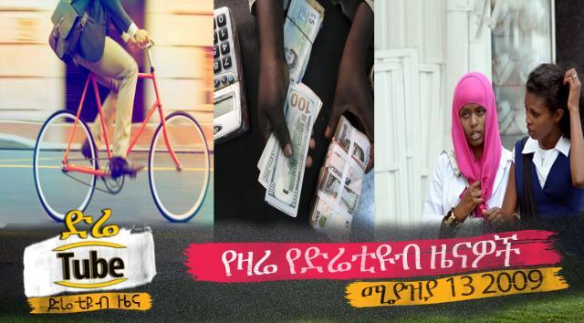 ETHIOPIA - The Latest Ethiopian News From DireTube Apr 21 2017