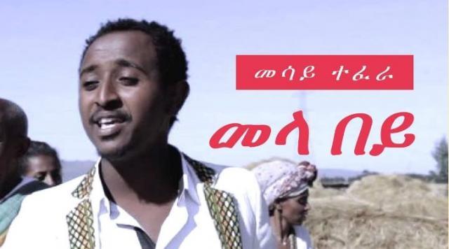 ETHIOPIA - Mesay Tefera - Mela Bey [Official Ethiopian Music Video 2017]