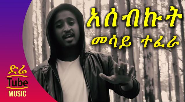 Ethiopia: Mesay Tefera - Asebkut (አሰብኩት) NEW! Ethiopian Music Video 2016