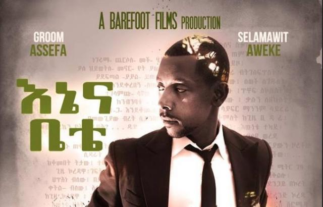 Enena Bete Official Movie Trailer - DireTube Cinema