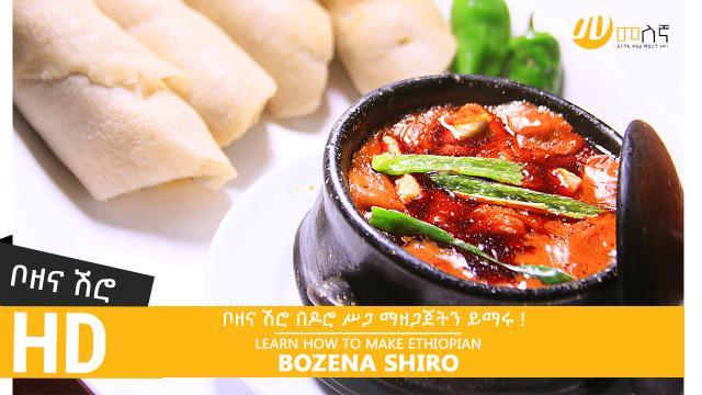 How to make an amazing Ethiopian Bozena Shiro Wet with Chicken