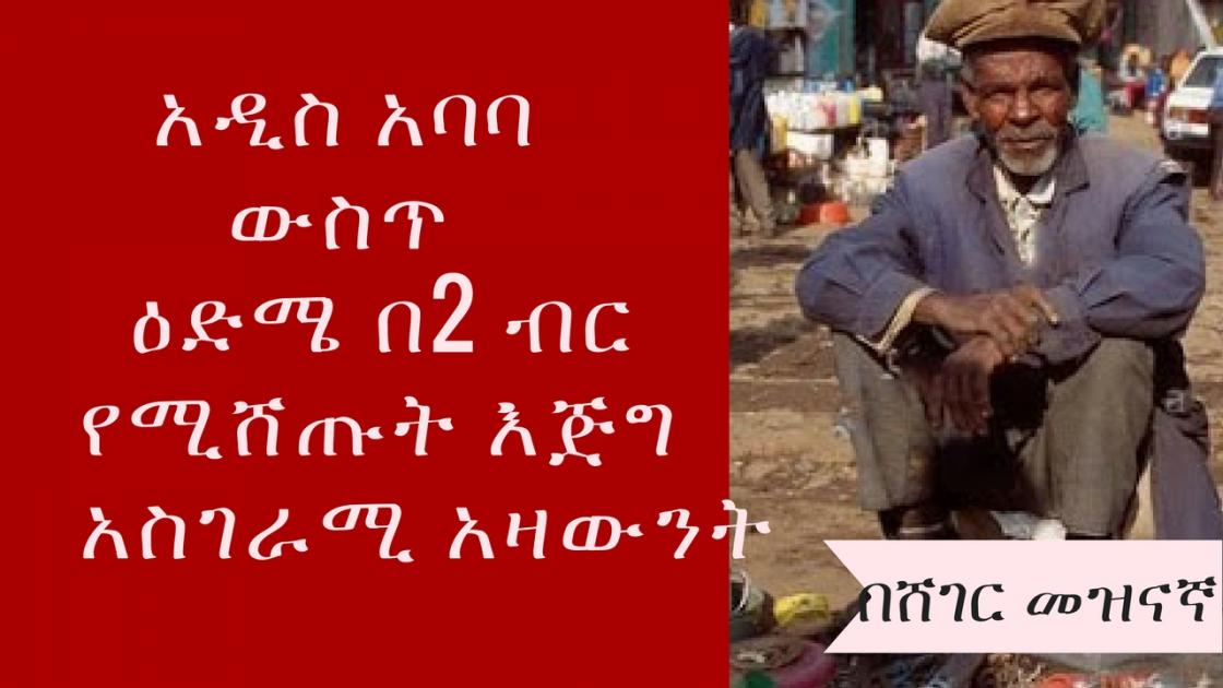 Sheger FM - blessing market in Addis Ababa and Other