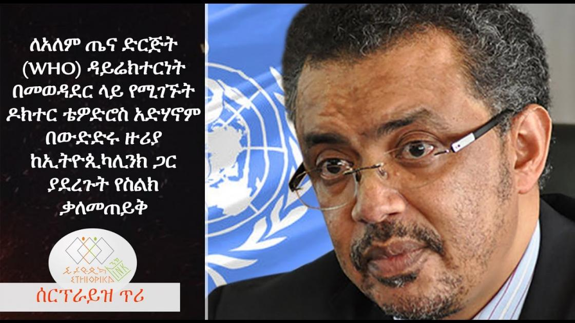 EthiopikaLink surprise call To Doctor Tedros Adhanom