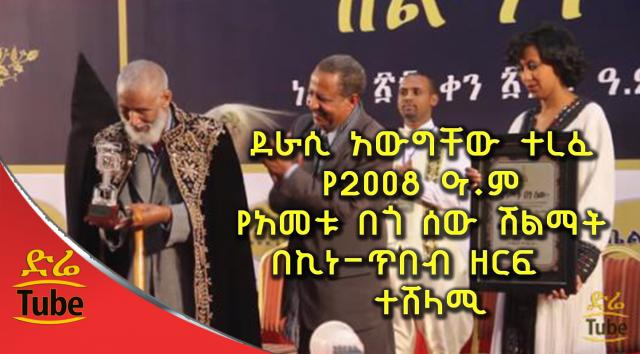 "Ethiopia: Author Awgichew Terefe honored ""The Benevolent Person of The Year"" Award in Art"