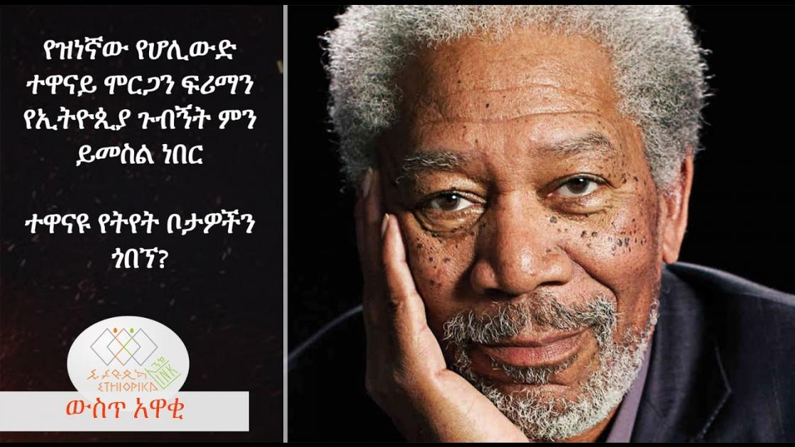 EthiopikaLink - Morgan Freeman Visits Ethiopia