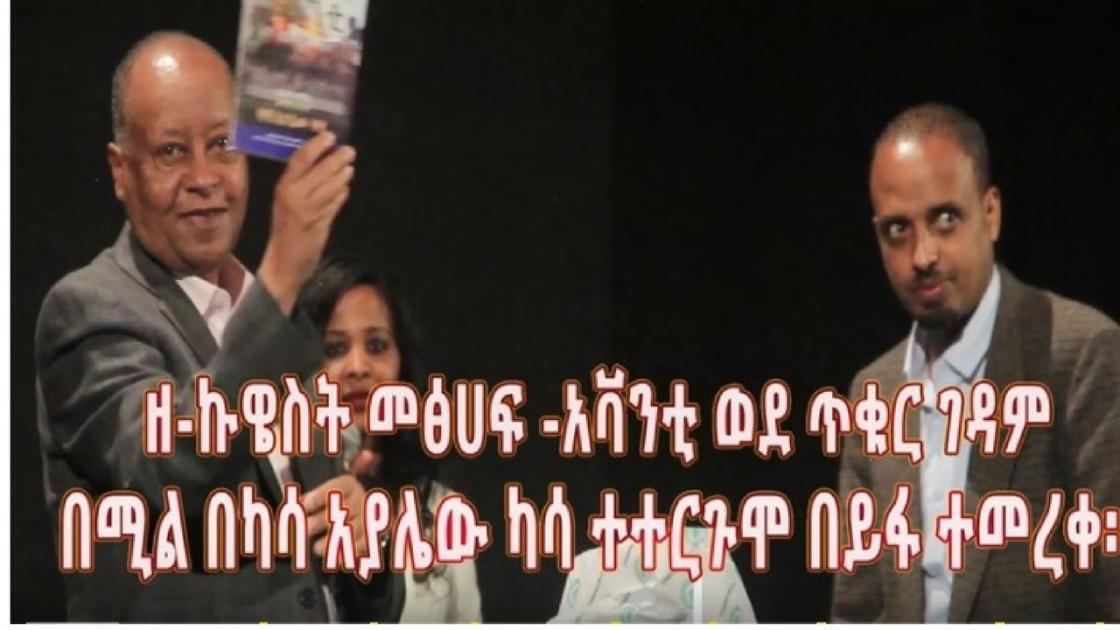 "Ethiopia  ""Avanit""  Kasa Ayalew Kasa  New Book"