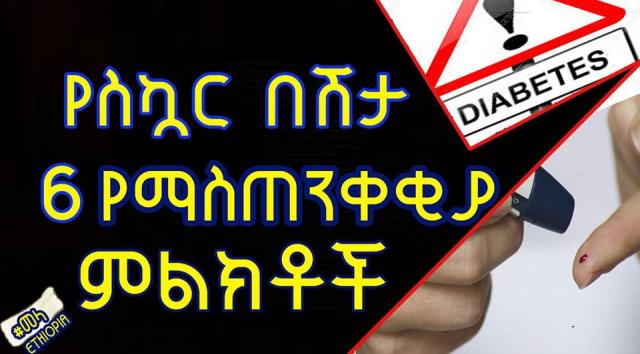 #Mela - 6 Common Diabetes Warning Signs - You May Miss in Amharic