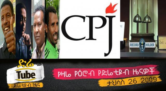 Ethiopia- The Latest Ethiopian News From DireTube Jan 4, 2017
