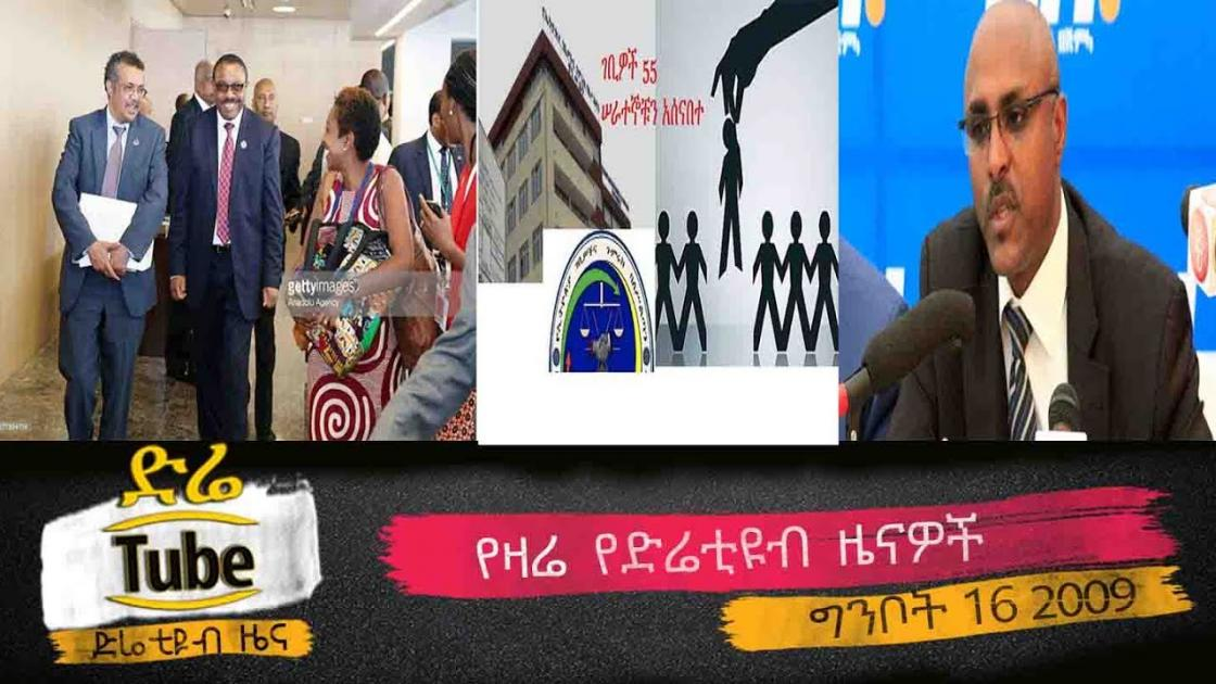 ETHIOPIA -The Latest Ethiopian News From DireTube May 24 2017