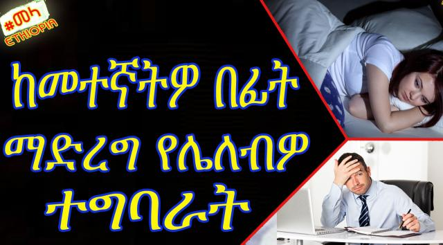 ETHIOPIA - Things you Don't do before sleep in Amharic