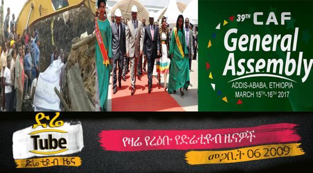 Ethiopia - The Latest Ethiopian News From DireTube Mar 15 2017