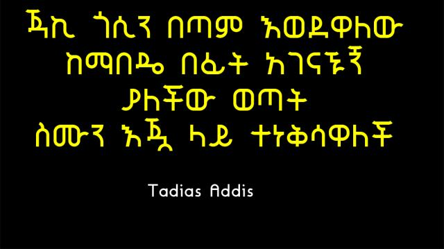 21-Year-Old Girl In Love With Singer Jacky Gosee - Tadias Addis