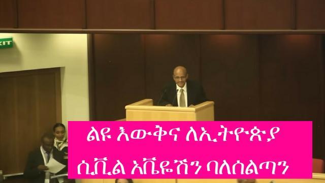 ETHIOPIA : International civil aviation symposium held in Addis Ababa