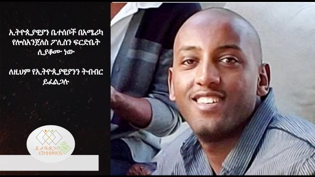 Ethiopian family on america pressing charge against washington police, EthiopikaLink