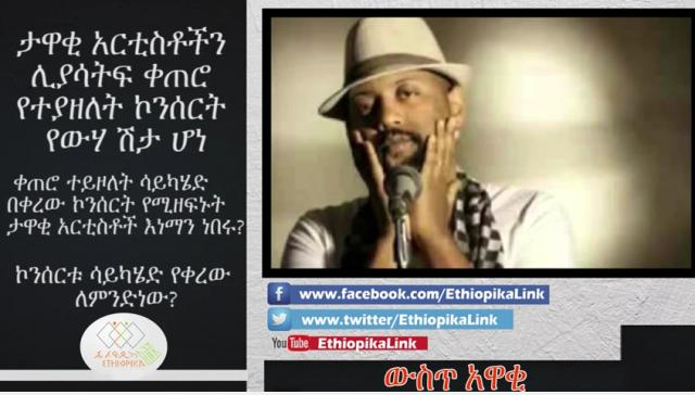 ETHIOPIA -The ValentineNight Concert was Cancelled Why ?