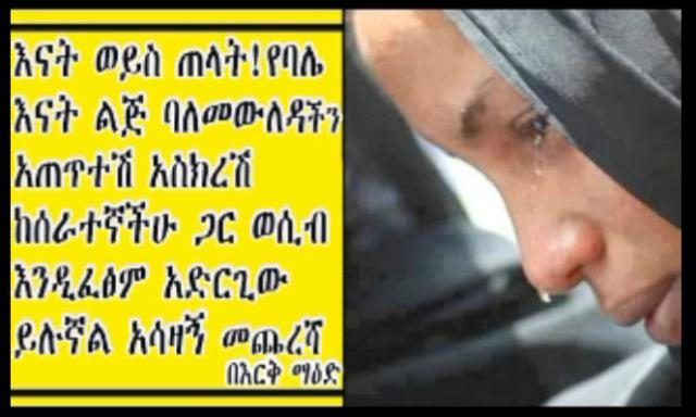 ETHIOPIAN - My Mother-in Low want my Husband to Sleep With our servant