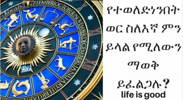 ETHIOPIA - What your Horoscope says about yourself?