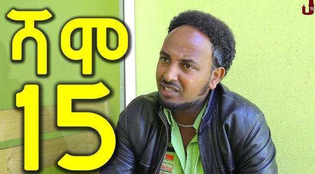 Ethiopia: Shamo ሻሞ TV Drama Series - Part 15