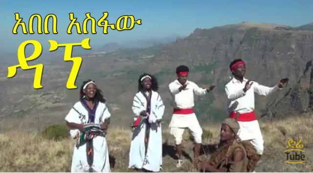 Ethiopia: Abebe Asfaw - Dagne (ዳኘ) New Ethiopian Gonder Music Video 2017