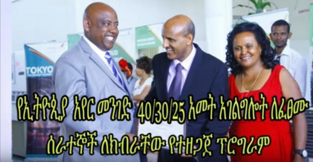 Ethiopian - airlines long age workers ceremony program